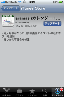 aramas 1.3.4 アップデート