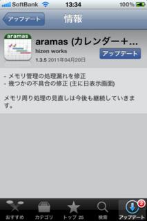aramas 1.3.5 アップデート