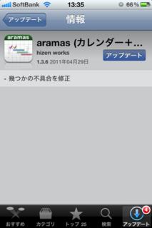 aramas 1.3.6 アップデート