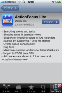 ActionFocus Lite 2.1 アップデート