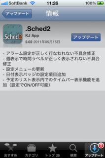 .Sched2 2.02 アップデート