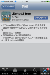 .Sched2 free 2.02 アップデート