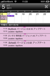 .Sched2 2.02 タイムバー