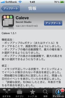 Caleve 1.5.1 アップデート1