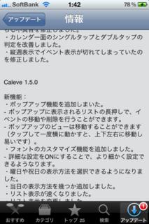 Caleve 1.5.1 アップデート2