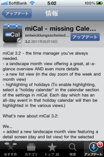 miCal 3.2 アップデート1