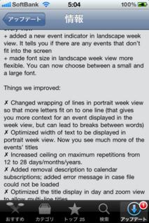 miCal 3.2 アップデート3