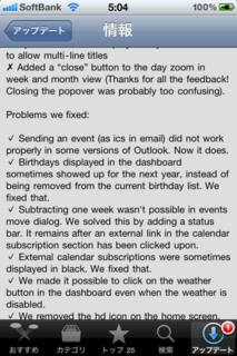 miCal 3.2 アップデート4