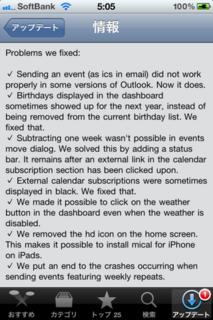 miCal 3.2 アップデート5