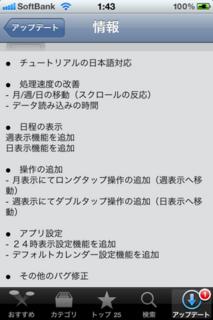 カレンダー2 1.2 アップデート2