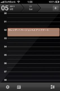カレンダー2 1.2 日のチャート式ビュー