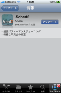 .Sched2 2.03 アップデート