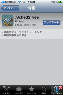 .Sched2 free 2.03 アップデート