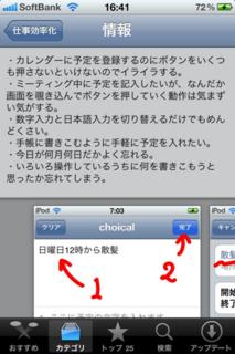choical 1.0.0 情報2