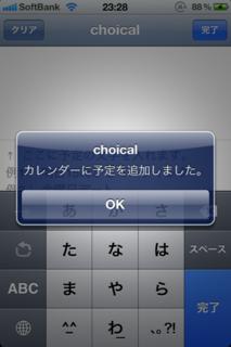 choical 1.0.0 予定追加後