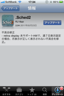 .Sched2 2.04 アップデート