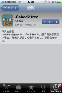 .Sched2 free 2.04 アップデート
