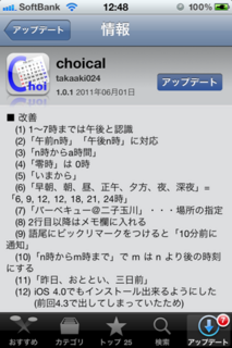 choical 1.0.1 アップデート1