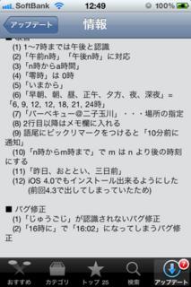 choical 1.0.1 アップデート2