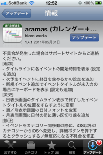 aramas 1.4.1 アップデート1