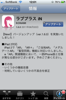ラブプラス iN 1.6.0 アップデート