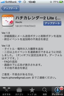 ハチカレンダー2 Lite 1.9 アップデート