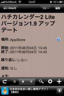 ハチカレンダー2 Lite 1.8 詳細画面