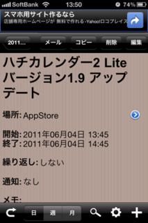 ハチカレンダー2 Lite 1.9 詳細画面