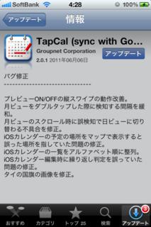 TapCal 2.0.1 アップデート