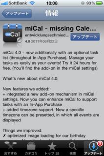 miCal 4.0 アップデート1