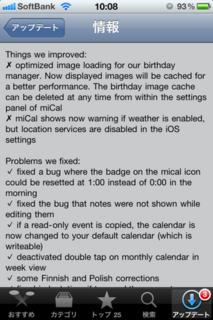 miCal 4.0 アップデート2