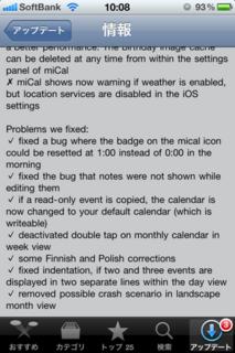 miCal 4.0 アップデート3
