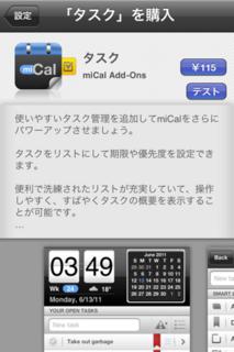 miCal 4.0 アプリ内購入