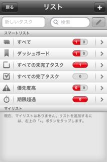 miCal 4.0 タスクリスト画面