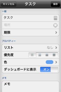 miCal 4.0 タスク編集画面