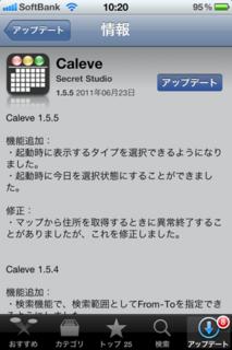 Caleve 1.5.5 アップデート