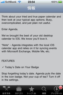 Agenda 1.0 情報2