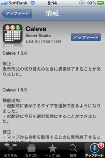 Caleve 1.5.6 アップデート