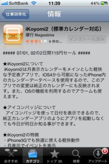 iKoyomi2 1.39 値下げ