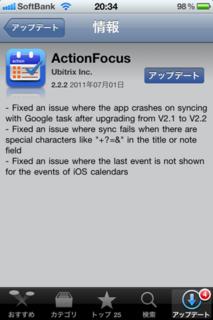 ActionFocus 2.2.2 アップデート