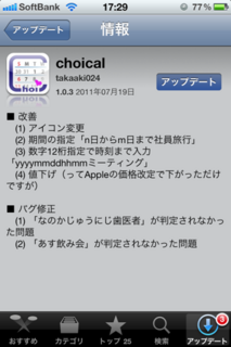 choical 1.0.3 アップデート