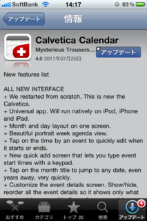 Calvetica Calendar 4.0 アップデート1