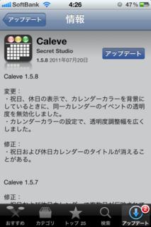 Caleve 1.5.8 アップデート