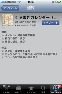 くるまきカレンダー 1.2.0 アップデート