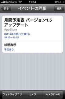月間予定表 1.5 イベント詳細画面