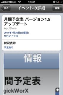 月間予定表 1.5 添付写真ズーム