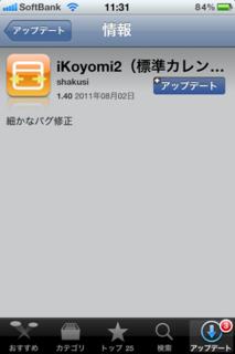 iKoyomi2 1.40 アップデート