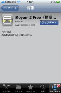 iKoyomi2 Free 1.40 アップデート