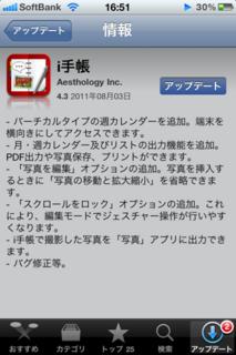 i手帳 4.3 アップデート