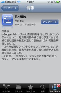 Refills 1.5.4 アップデート